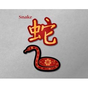Chinese Zodiac: Snake