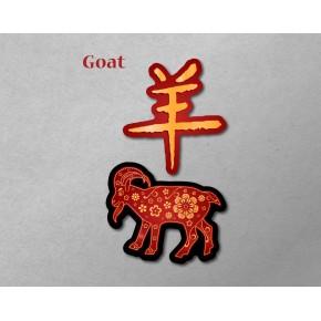 Chinese Zodiac: Goat